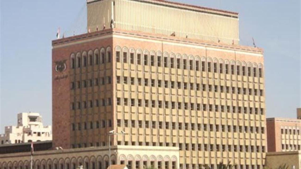 البنك المركزي - صنعاء