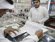 13 ألف منشأة نفذت توطين وظائف الاتصالات بالسعودية