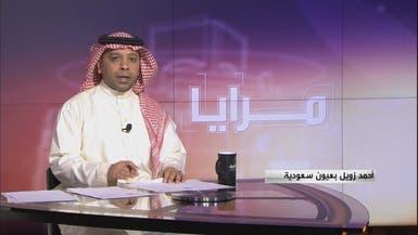 مرايا.. أحمد زويل بعيون سعودية