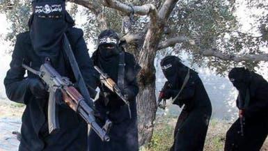 """هذه الأعمال """"محظور"""" على نساء داعش القيام بها"""