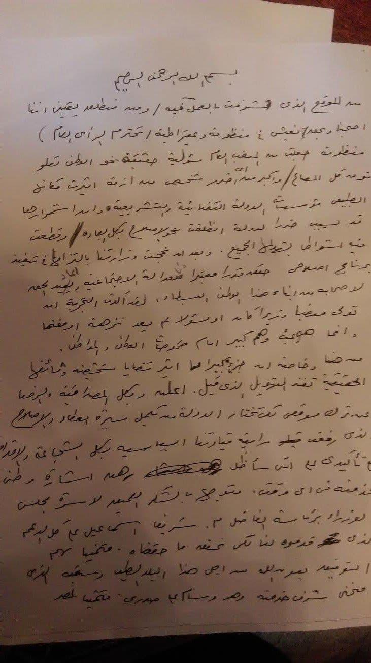 نص استقالة وزير التموين المصري