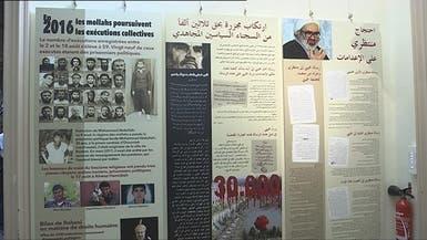فرنسا..معرض يوثق جريمة الإعدام الكبرى في إيران
