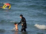 """البوركيني يثير جدلاً في لبنان.. """"ممنوع"""" على الشواطئ!"""