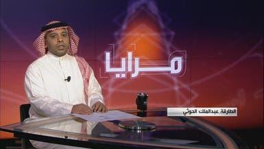 مرايا.. الطارقة عبدالملك الحوثي