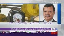 مصر: 30 مليار دولار مشاريع بالغاز الطبيعي