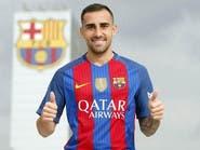 رسمياً.. برشلونة يضم باكو ألكاسير