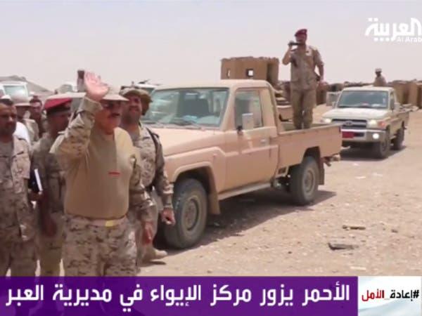اليمن.. الفريق الأحمر يتفقد ألوية حضرموت
