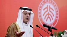 حوثیوں کو یمن پر قبضہ نہیں کرنے دیں گے : عادل الجبیر