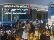 احتجاجات الموظفين للمطالبة بمستحقاتهم المالية تشل صنعاء