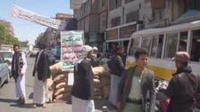 تنخواہیں نہ ملنے پر یمنی ملازمین سراپا احتجاج، زندگی مفلوج