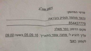 الجيش الإسرائيلي يقتحم منزلا فلسطينيا.. بحثا عن طفل ميت