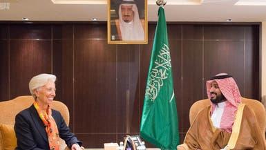 محمد بن سلمان يبحث مع لاغارد سبل التنسيق مع صندوق النقد