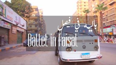 الحقيقة الكاملة لرقص فتاة مصرية الباليه بالشارع