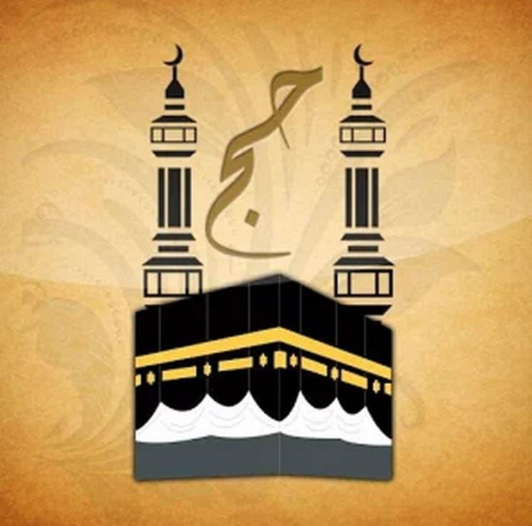 Photo courtesy: Hajj Guide