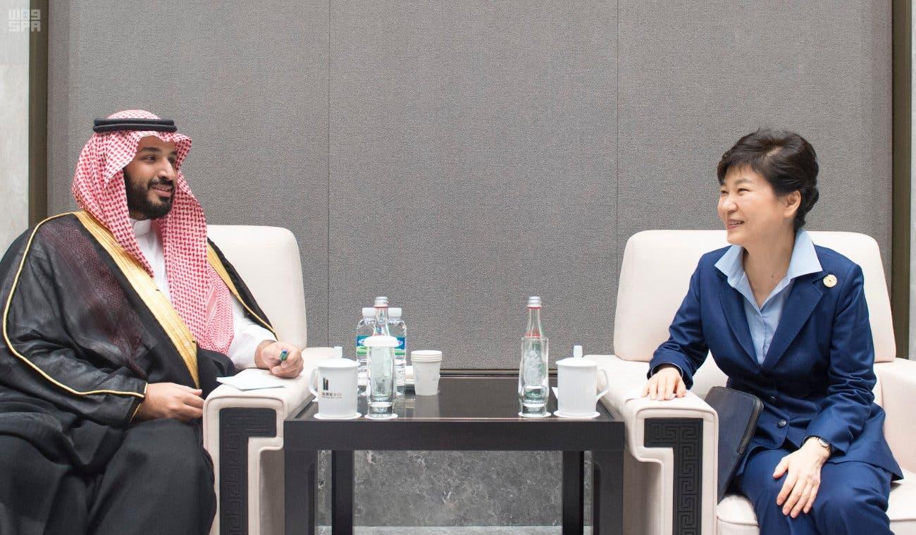 الأمير محمد بن سلمان التقى رئيسة كوريا الجنوبية