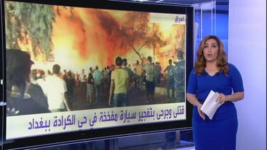 #أنا_أرى قتلى وجرحى في تفجير سيارة مفخخة بحي الكرادة وسط بغداد