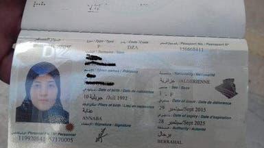 هذه قصة التحاق جزائرية بـداعش ومقتلها في سرت