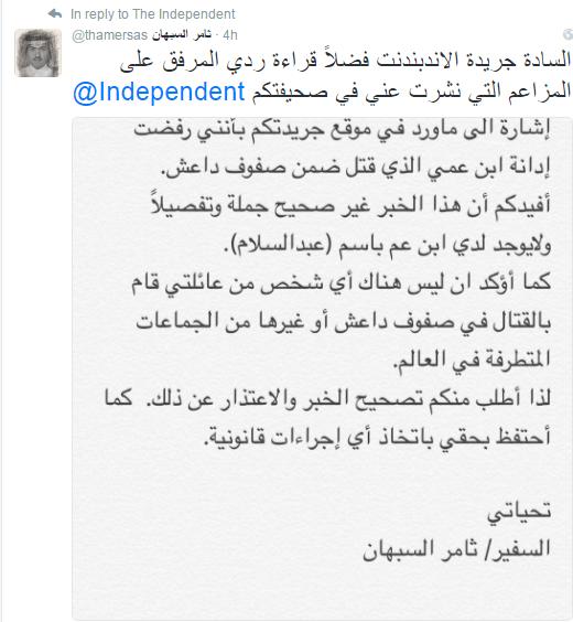 """سقطة الاندبندنت ..""""السبهان"""" ملوحا بمقاضاتها 45d79259-c046-442f-8345-b87497b5b8fb.png"""