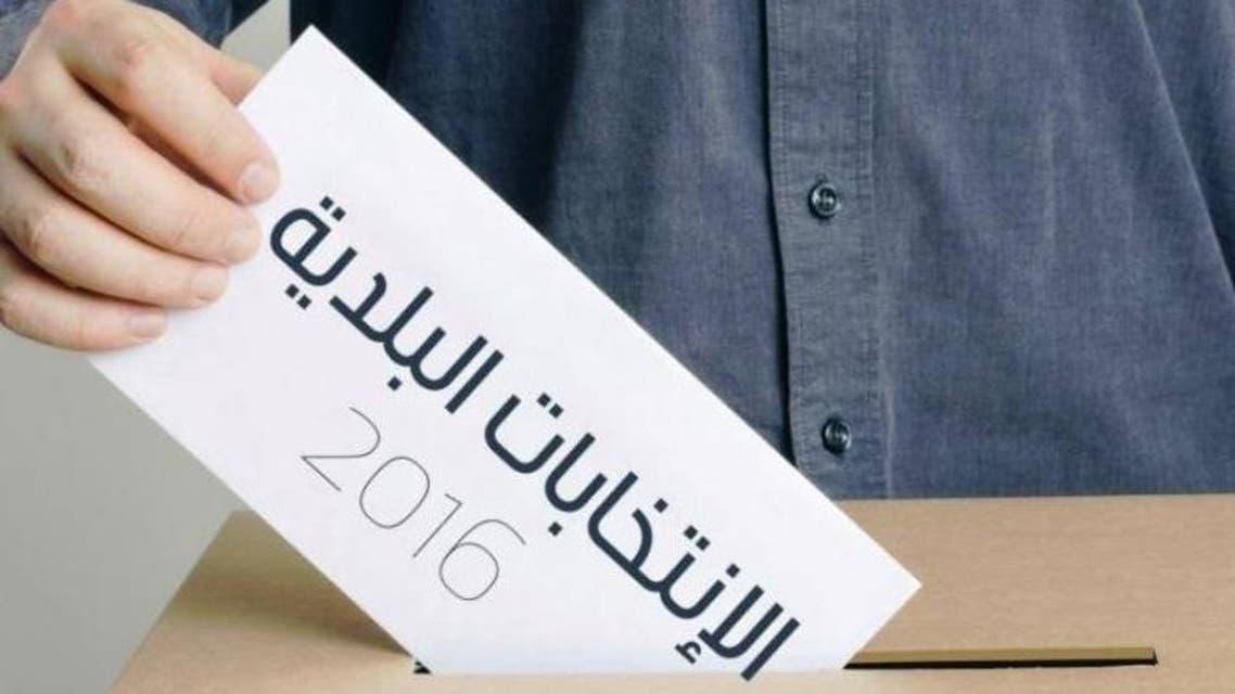 الانتخابات المحلية الفلسطينية 2016
