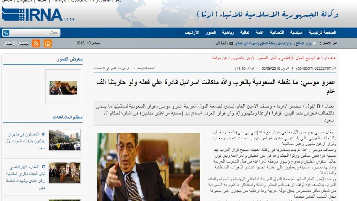 خبر على لسان عمرو موسى في موقع ايراني