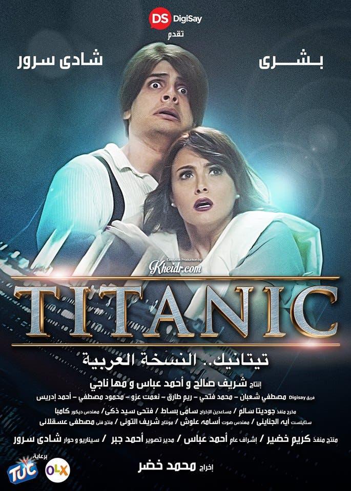 فلم تيتانيك