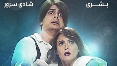 تيتانيك النسخة العربية..أول فيلم مصري يطرح عبر الإنترنت