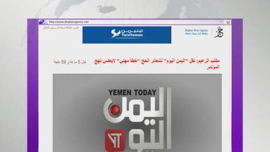 خطبة عرفة تشعل خلاف الحوثيين وصالح