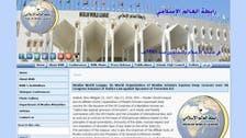 Muslim World League expresses concerns over US congress bill