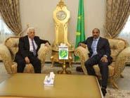 رئيس موريتانيا يبحث مع عباس مستجدات القضية الفلسطينية