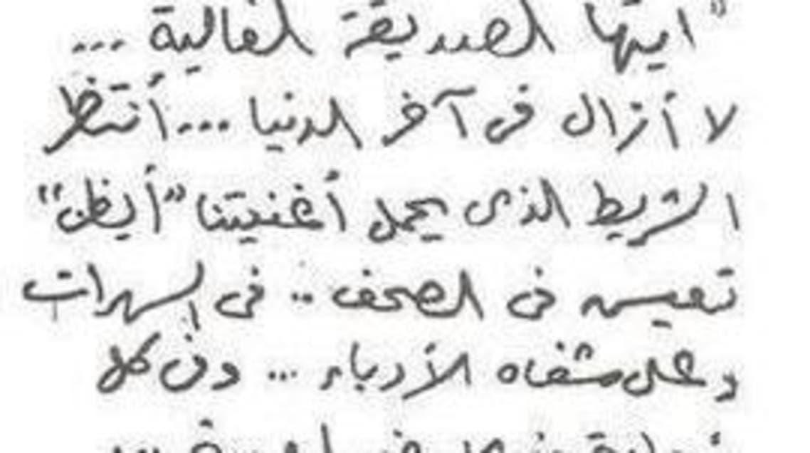 قصدية نزار قباني