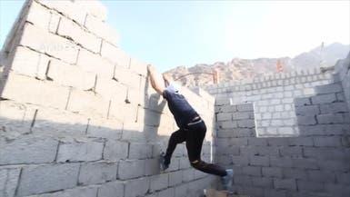 شباب عدن يتحدون الانقلابيين برياضة باركور