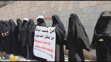 أمهات المعتقلين ينددن بتعذيب ميليشيات الحوثي لأبنائهن