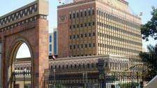 یمنی کابینہ میں غیرمعمولی تبدیلی، مرکزی بنک عدن منتقل