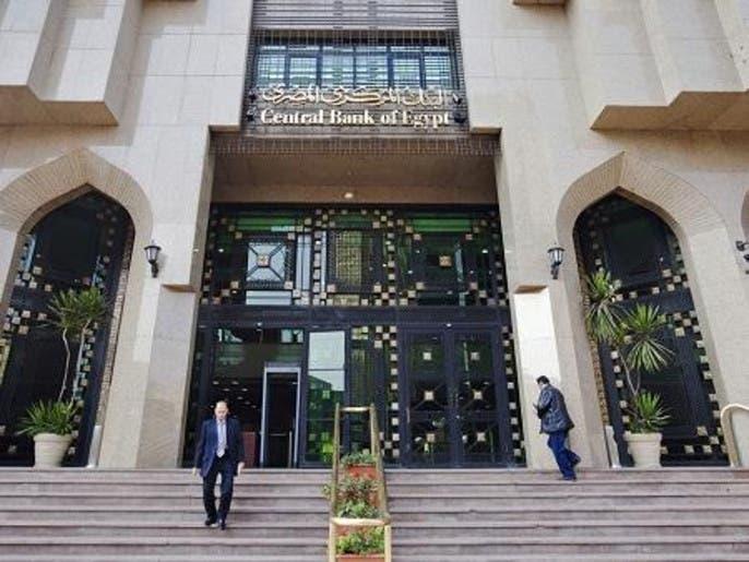 """لماذا قرر """"المركزي المصري"""" تثبيت أسعار الفائدة؟"""