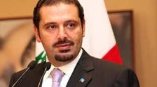 الحريري: الجيش اللبناني سينفذ عملية عسكرية في عرسال
