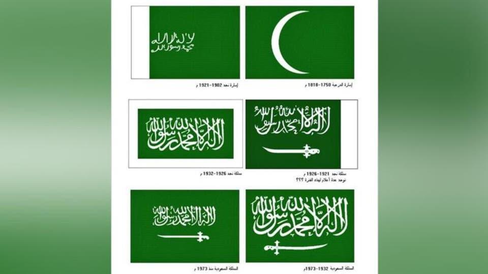 بالصور هذه مراحل تشكيل العلم السعودي