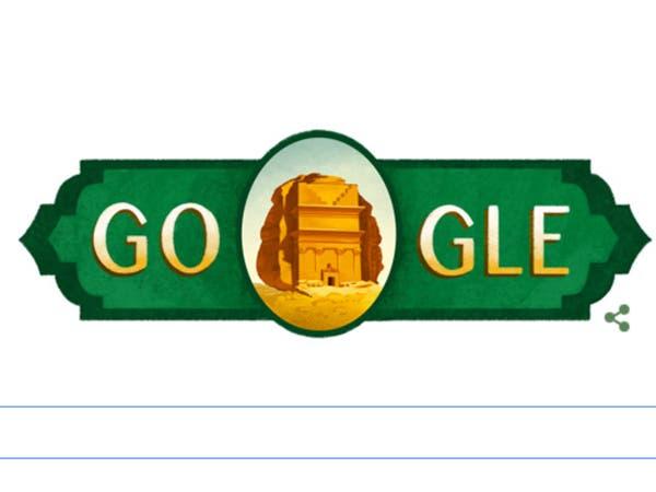 """كيف عايد """"غوغل وتويتر"""" السعوديين في يومهم الوطني؟"""