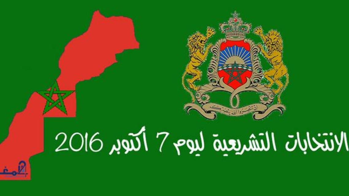 التشريعيات المغربية