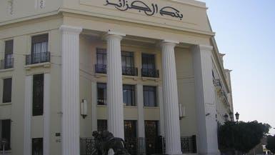الجزائر تتجه لخصخصة البنوك في ظل نضوب أموال النفط