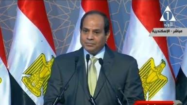 السيسي: لن يستطيع أحد أن يفصلنا عن أشقائنا في الخليج