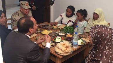 السيسي ووزير دفاعه يتناولان الفول على طاولة أسرة مصرية