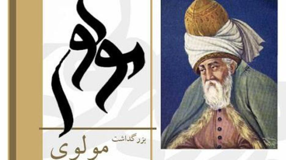 مولانا جلال الدین رومی