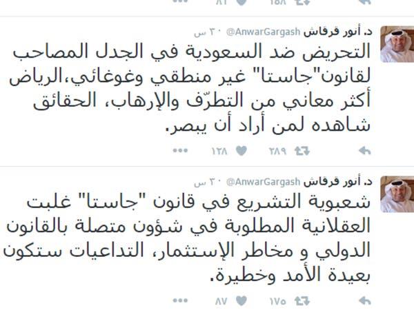 """الإمارات: التحريض ضد السعودية في جدل """"جاستا"""" غوغائي"""