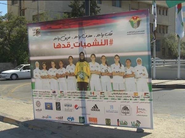 الأردن.. افتتاح كأس العالم للسيدات اليوم