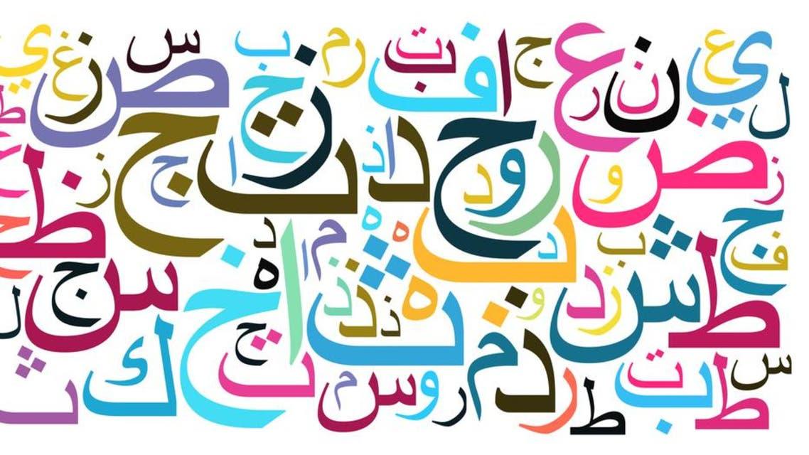 Arabic langauge letters Shutterstock