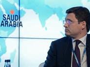 """نوفاك لـ""""العربية.نت"""": موسكو والرياض تدعمان توازن النفط"""