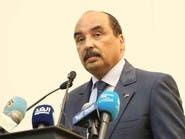 الرئيس الموريتاني يعلن عن عدم ترشحه لولاية ثالثة