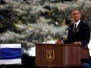 أوباما يثني على وجود عباس بجنازة بيريز