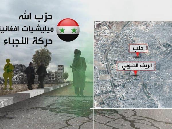 صحيفة بريطانية: 5 آلاف مقاتل من الميليشيات بضواحي حلب