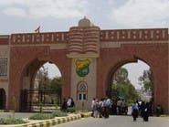 أساتذة جامعة صنعاء يبدأون اليوم إضراباً شاملاً